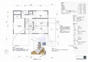 旗竿地に建つ家 ミサオケンチクラボ02