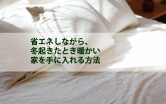 省エネしながら、冬起きたとき暖かい家を手に入れる方法2