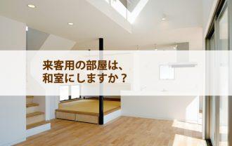 来客用の部屋は和室?